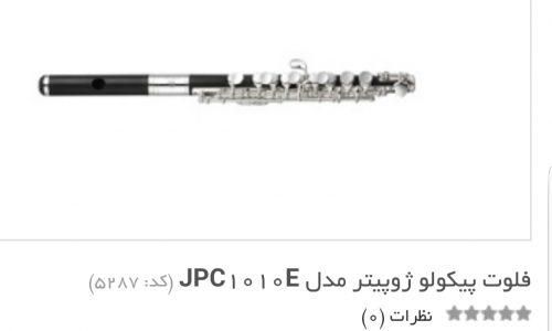 فلوت پیکولو ژوپیتر مدل  JPC1010E