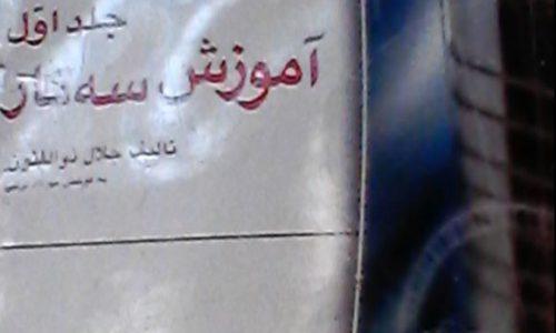 سه تار نو غیر آکبند با کیف چرمی و کتاب آموزشی